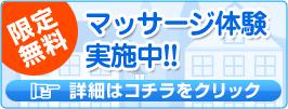 限定無料マッサージ体験実施中!!