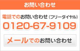 お問い合わせ 0120-67-9109